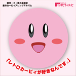 We love Retro Kirby!